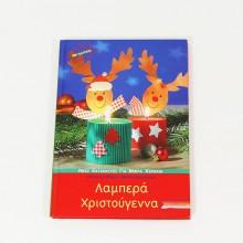 Βιβλίο: Λαμπερά Χριστούγεννα