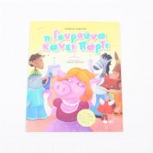 Βιβλίο: Η Γουρούνα κάνει πάρτι