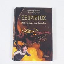 Βιβλίο: Εξόριστος