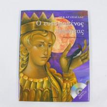 Βιβλίο: Ο ευτυχισμένος πρίγκιπας