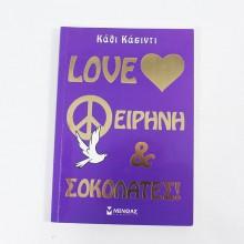 Βιβλίο: Love Ειρήνη & Σοκολάτες