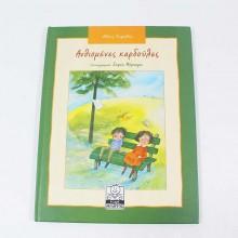 Βιβλίο: Ανθισμένες καρδούλες