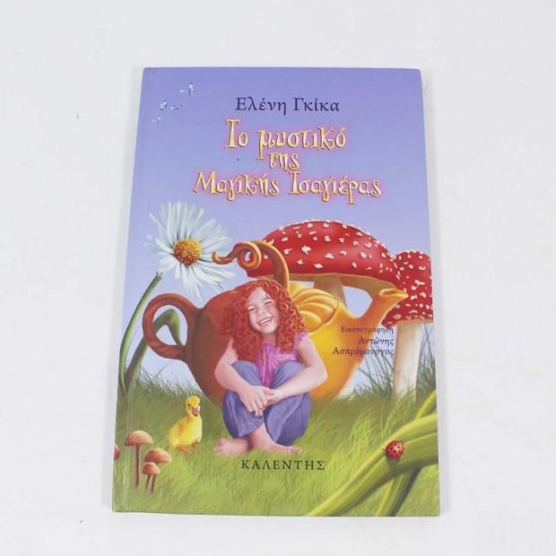 Βιβλίο: Το μυστικό της Μαγικής τσαγιέρας Βιβλία, CD-DVD