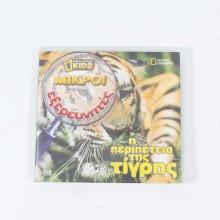 DVD Η περιπέτεια της τίγρης National Geographic